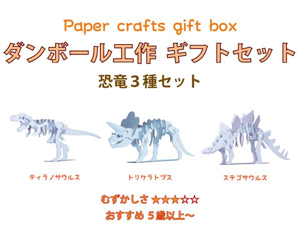 ダンボール工作ギフト恐竜3種